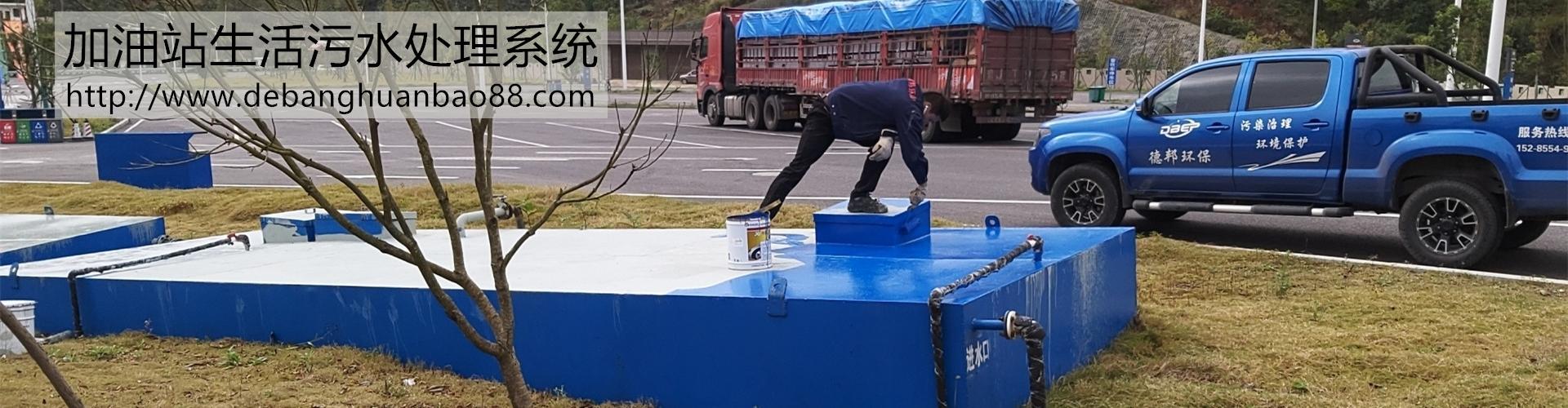 加油站生活污水处理系统