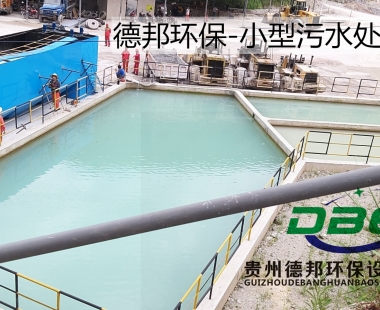 小型污水处理装置
