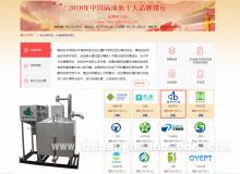 2018年中国隔油池十大品牌排行
