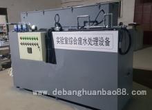 生物实验室污水处理-生物实验室污水处理设备