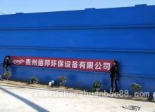 平坝生活污水处理设备-平坝农村改造生活污水处理设备安装现场